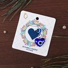 """Булавка-оберег """"Глазик"""", 1,5 см, сердце, цвет синий"""
