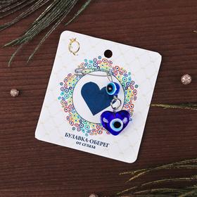 Булавка-оберег 'Глазик', 1,5 см, сердце, цвет синий Ош
