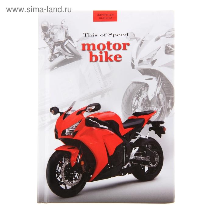 "Записная книжка твёрдая обложка А6, 64 листа ""Быстрый мотоцикл"", глянцевая ламинация"