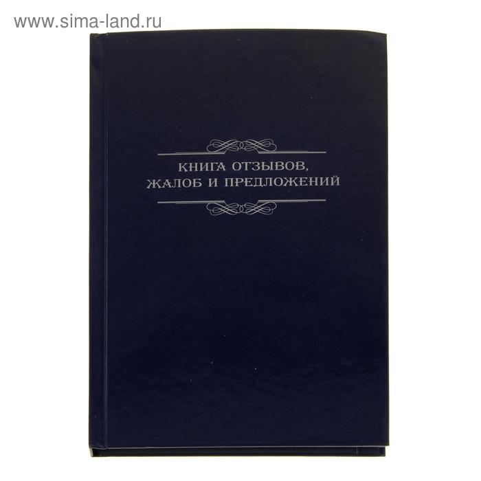 Книга отзывов, жалоб и предложений А5 96л синяя, твёрдая обложка, глянцевая ламинация