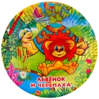 """Набор тарелок """"Львёнок и Черепаха"""", 18 см, 6 шт."""