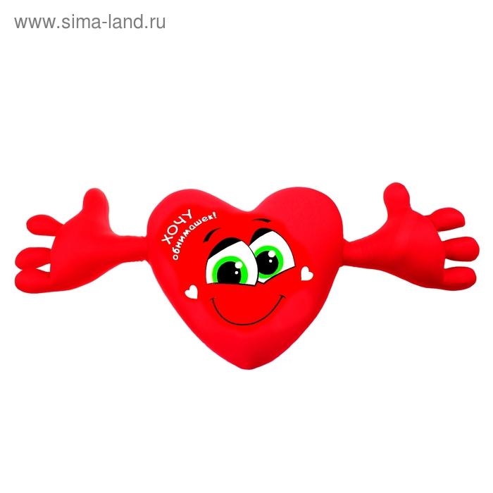 """Мягкая игрушка-антистресс Сердце с руками """"Хочу обнимашек!"""""""
