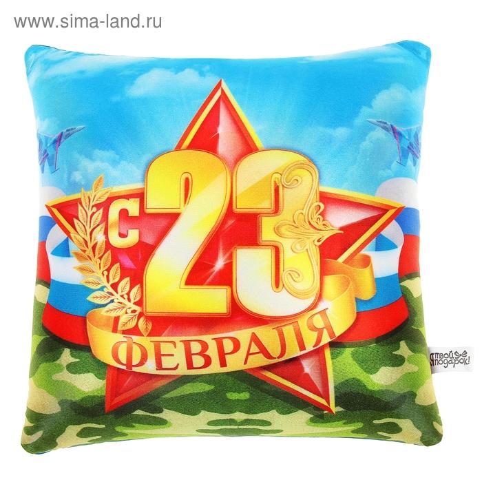 "Подушка антистресс ""С 23 февраля"""