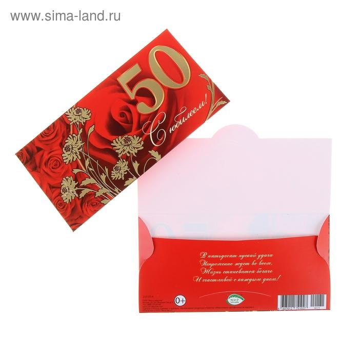 """Конверт для денег """"C Юбилеем!"""", 50 лет, роза"""