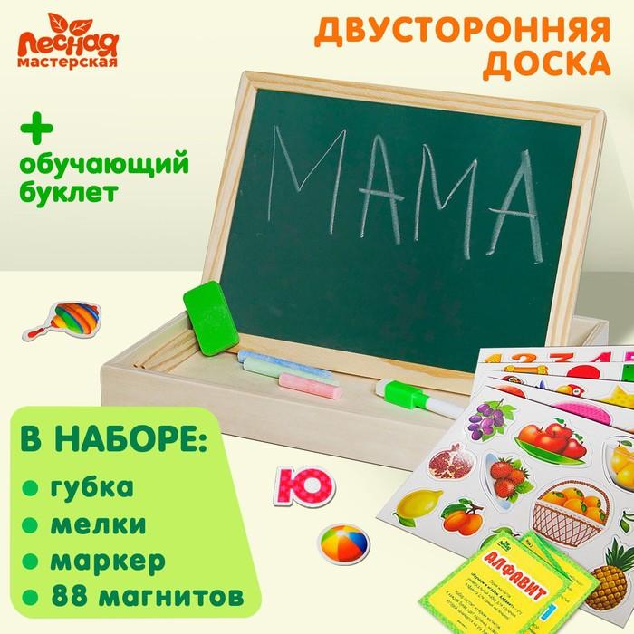"""Конструктор магнитный """"Алфавит"""" в деревянной коробке + мел, маркер, губка"""