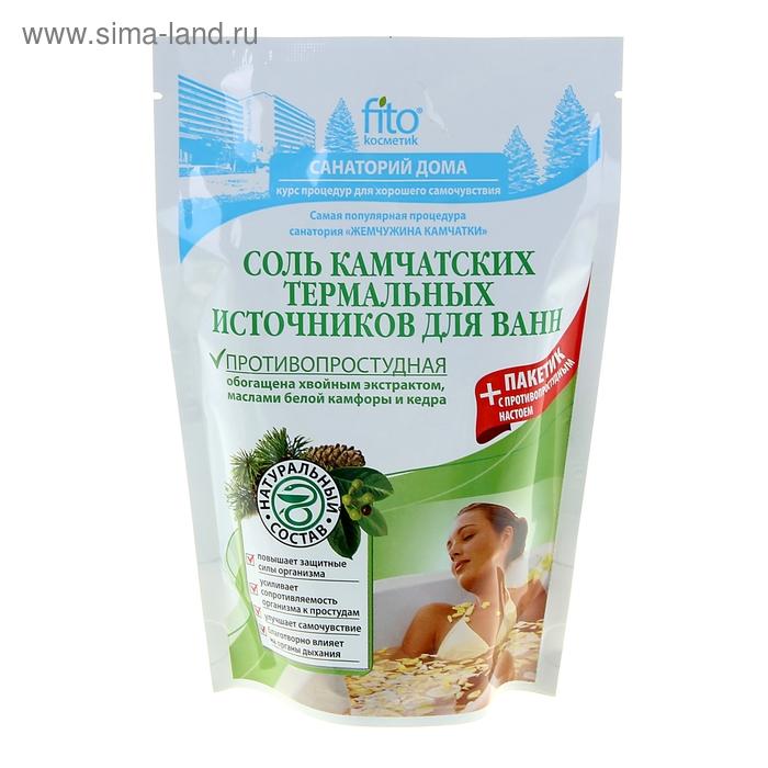 """Соль для ванн """"Камчатских термальных источников"""", противопростудная, 500 г + 30 г"""