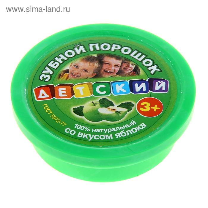 Детский зубной порошок со вкусом яблока, 25г