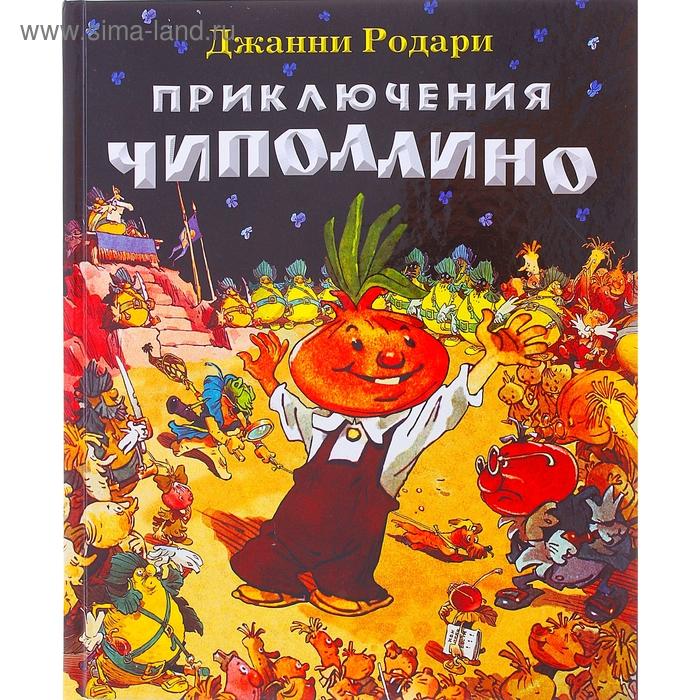 Приключения Чиполлино. автор: Родари Дж.