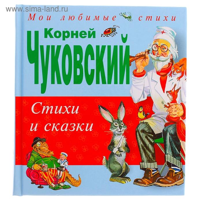Стихи и сказки. автор: Чуковский К.И.