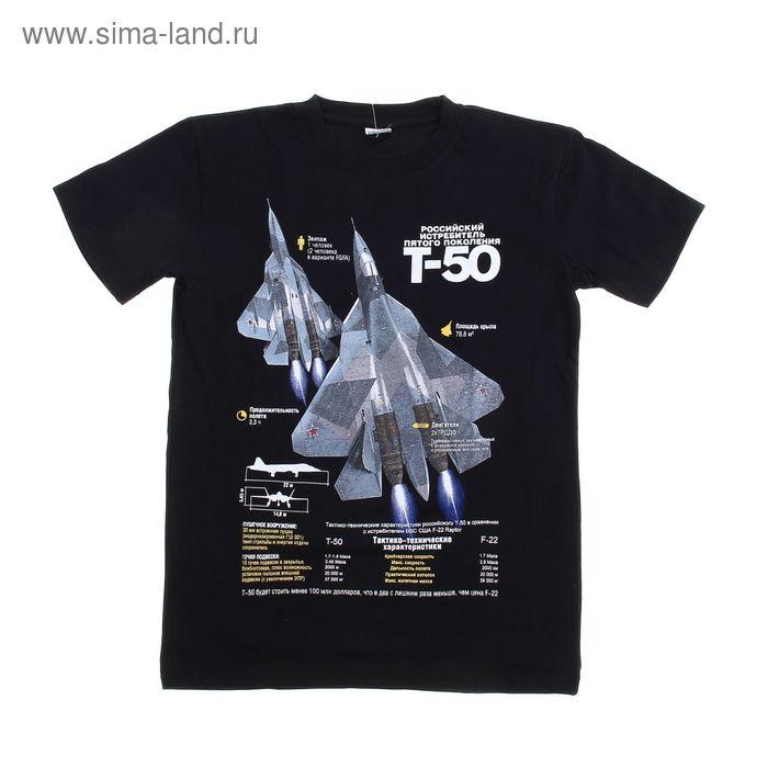 "Футболка мужская Collorista 3D ""T-50"", размер XXL (52), 100% хлопок, трикотаж"