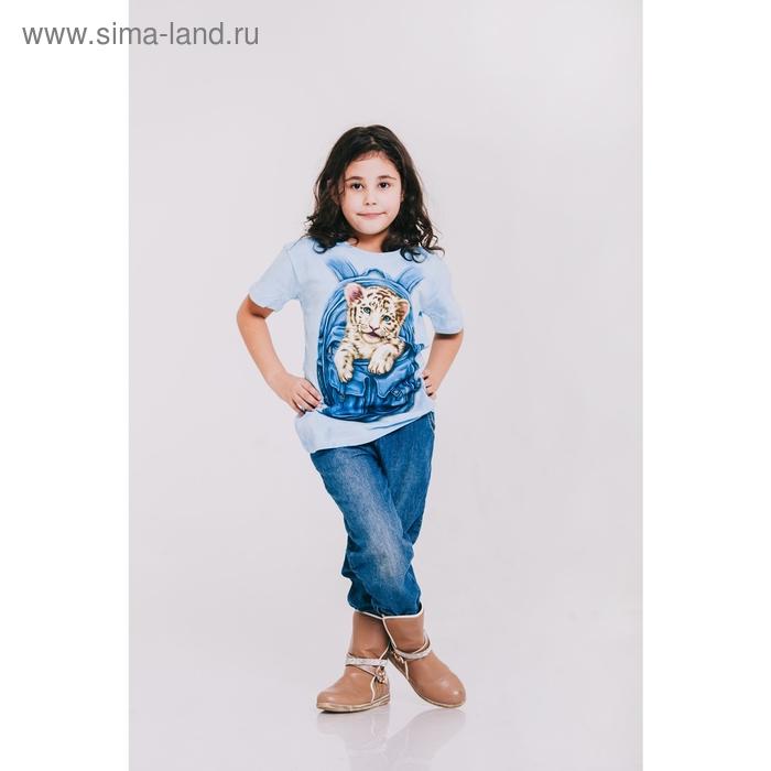 Футболка детская Collorista 3D Little tiger, возраст 6-8 лет, рост 122-134 см, цвет голубой