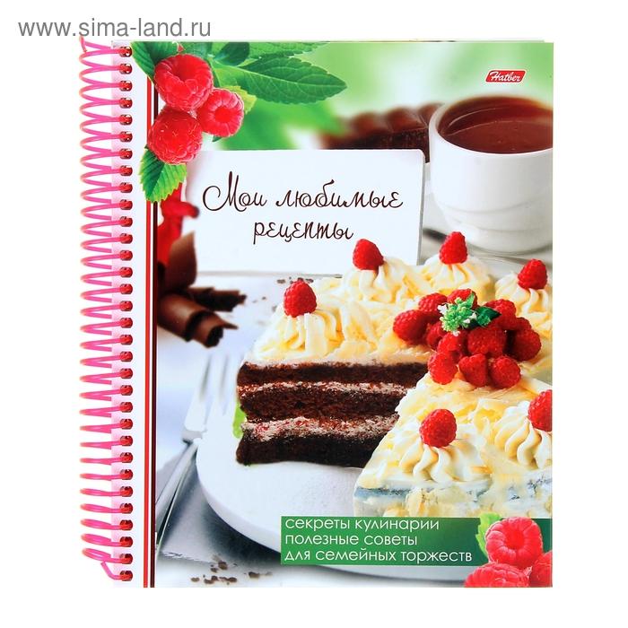 """Книга для записи кулинарных рецептов А5, 80 листов на гребне """"Сладкие секреты"""" 5цв. разделитель, твердая обложка"""