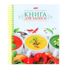 """Книга для записи кулинарных рецептов А5, 80 листов на гребне """"Яркие рецепты"""" 5цв. разделитель, твердая обложка"""