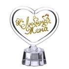 """Сувенир сердце с подвеской """"Любимая жена"""""""