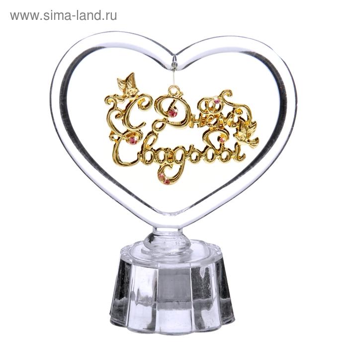 """Сувенир сердце с подвеской """"С Днем свадьбы"""""""