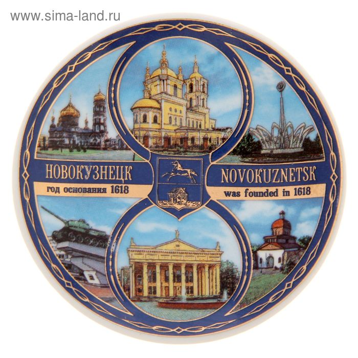 "Магнит-тарелка ""Новокузнецк. Коллаж"", 8 см"