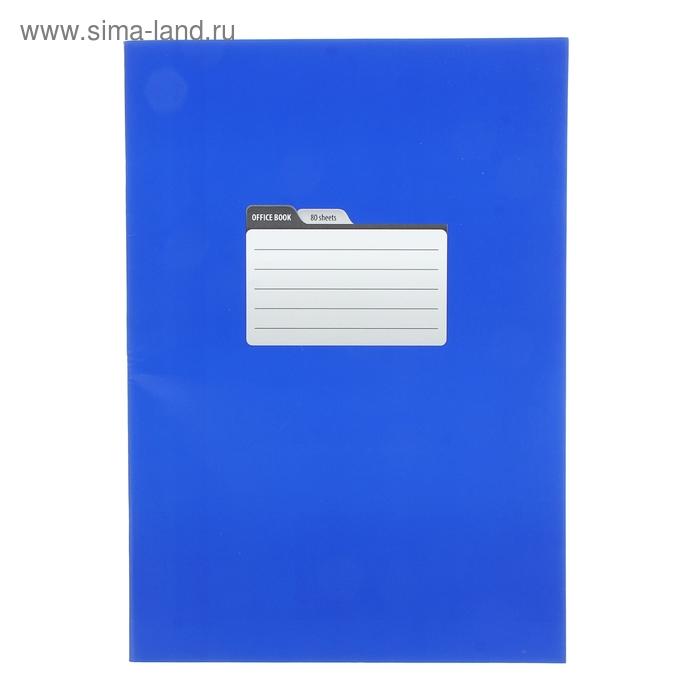 """Тетрадь А4, 80 листов клетка """"Пантон. Синяя"""", матовая ламинация"""