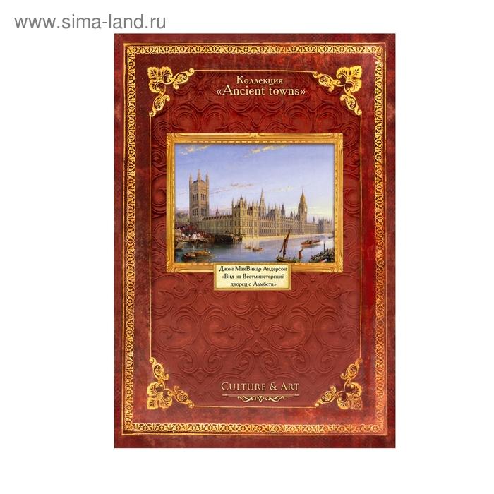 """Ежедневник """"Лондон. Коллекция """"Старинные города"""" ,твёрдая обложка, А5, 96 листов"""