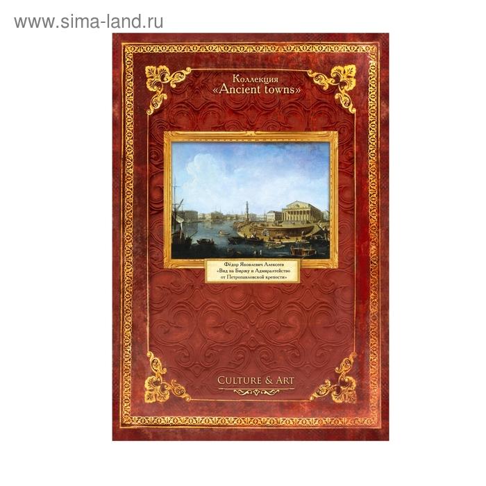 """Ежедневник """"Петербург. Коллекция """"Старинные города"""" ,твёрдая обложка, А5, 96 листов"""