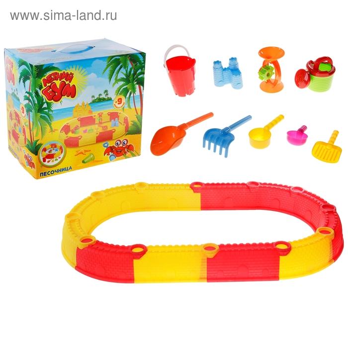 Песочница, 3 варианта сборки (круг, овал, квадрат), 9 аксессуаров для игры с песком и водой, объём ведра 2,2 л