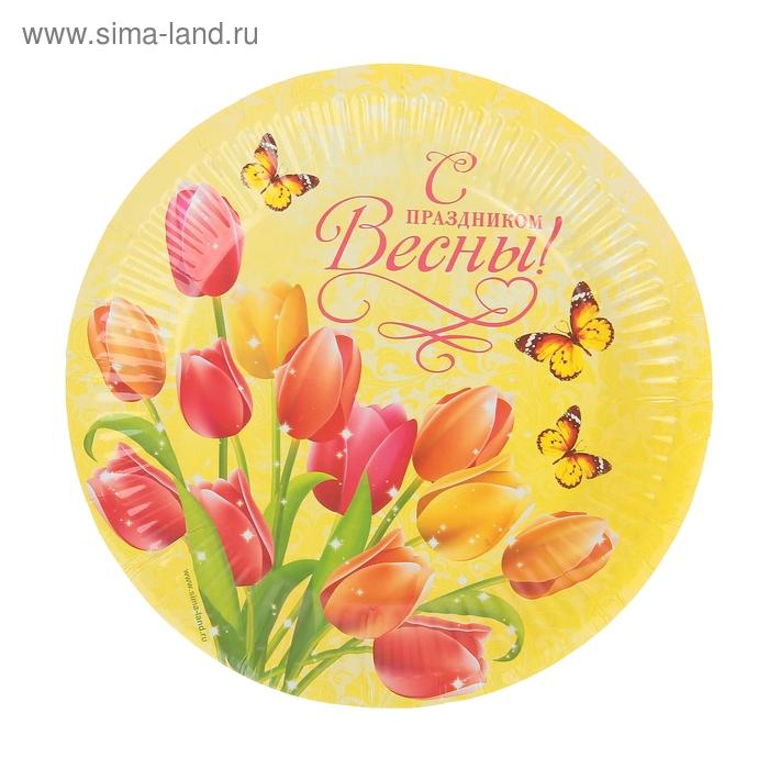 """Набор бумажных тарелок """"С праздником весны"""" (6 шт.), 18 см"""