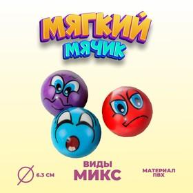 Мягкий мяч 'Смешные рожицы', 6,3 см, цвета МИКС Ош