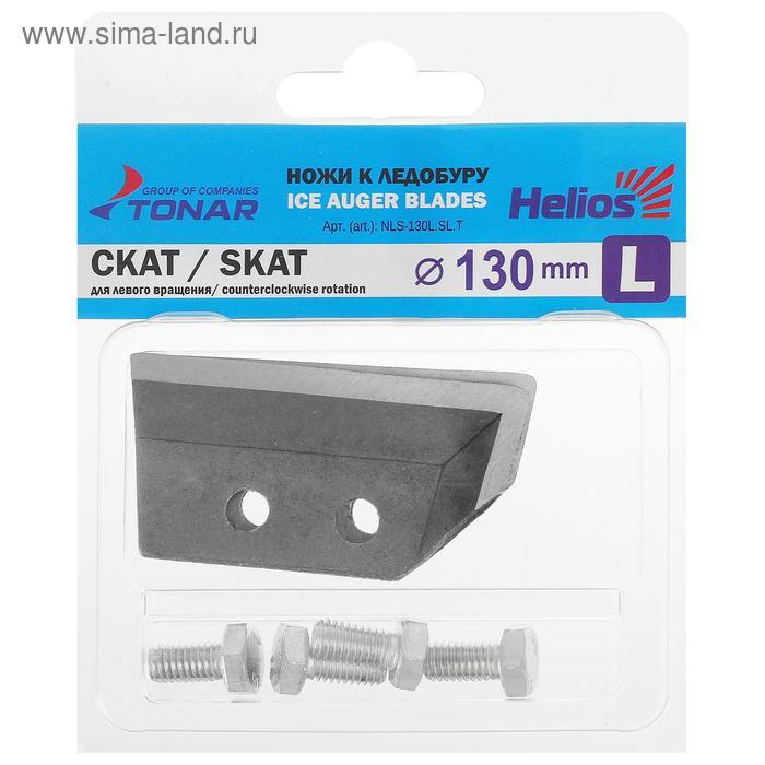 "Нож для ледобура ""ЛР-130 ""Скат"" (набор 2 шт )"