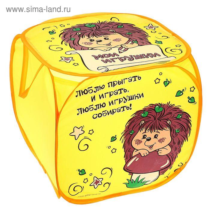 """Корзина для игрушек """"Ежик"""" с крышкой, цвет желтый"""