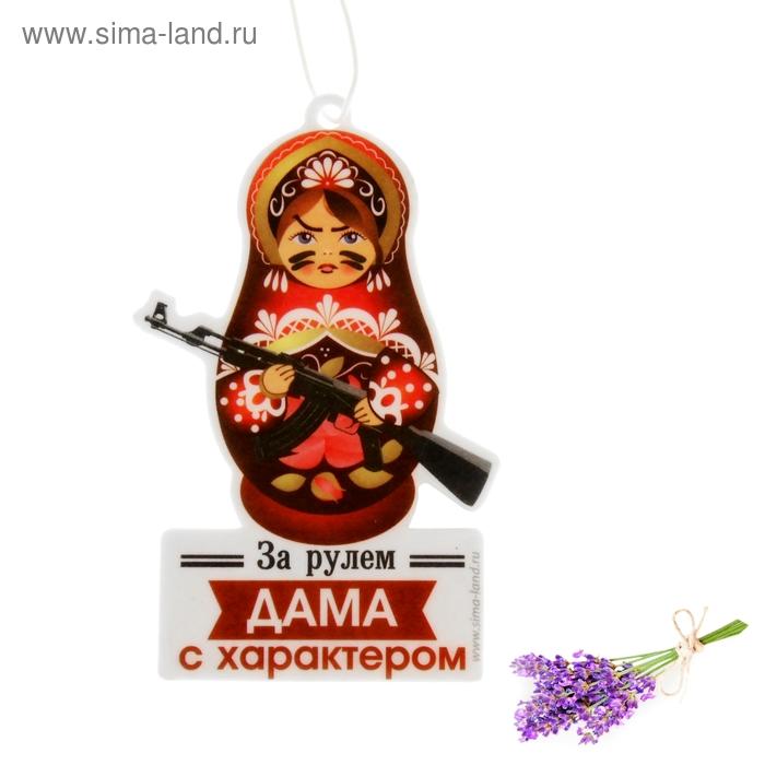 """Ароматизатор в авто """"Дама с характером"""", лаванда"""