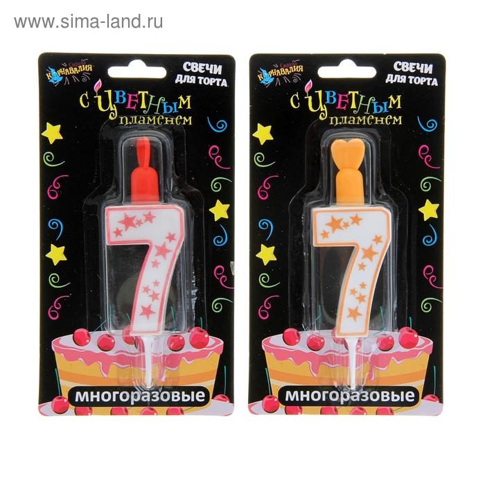 """Свеча для торта пластиковая с цветным пламенем """"Звездный час"""" цифра 7, цвета МИКС"""