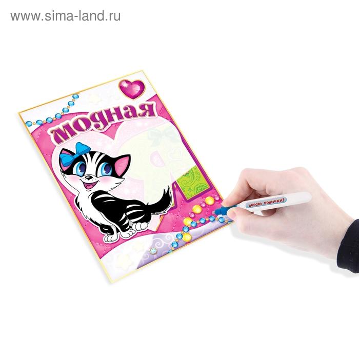 """Водная раскраска """"Модная Я """" + водный маркер"""