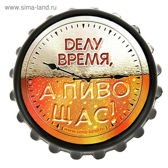 """Открывашка-магнит """"Делу время, а пиво щас"""""""