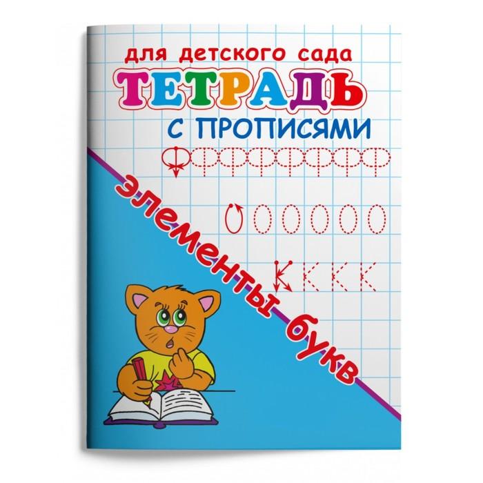 """Тетрадь с прописями для детского сада """"Элементы букв"""""""