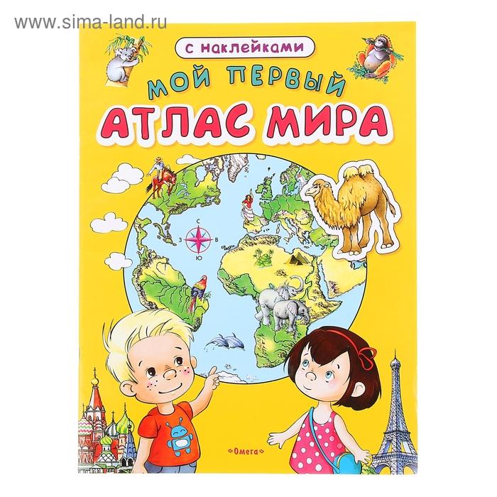 """Книжка с наклейками """"Мой первый атлас мира"""""""