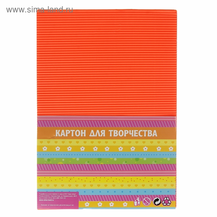 """Картон гофрированный флуоресцентный """"Оранжевый"""" А4"""