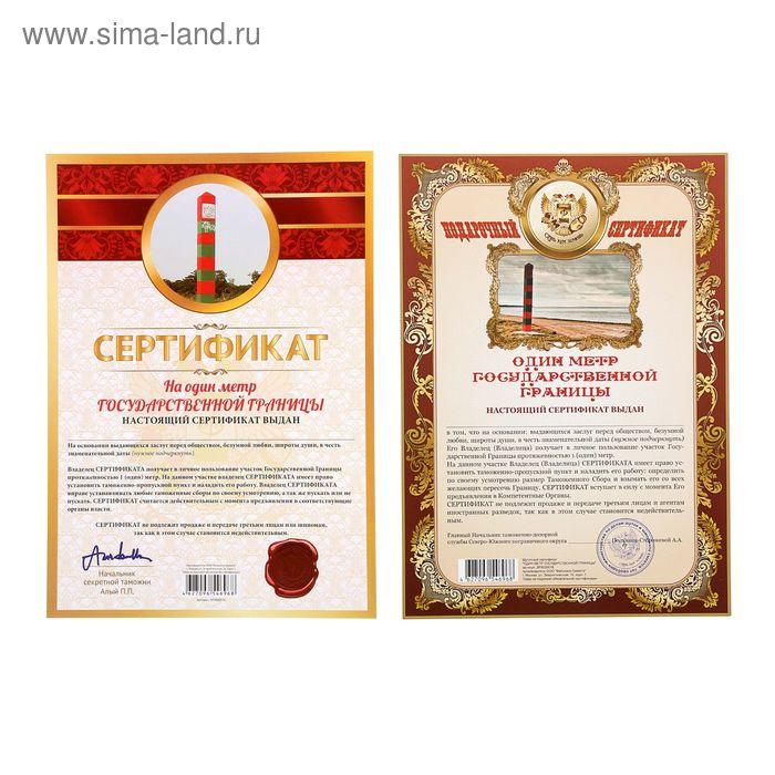 Сертификат на один метр государственной границы