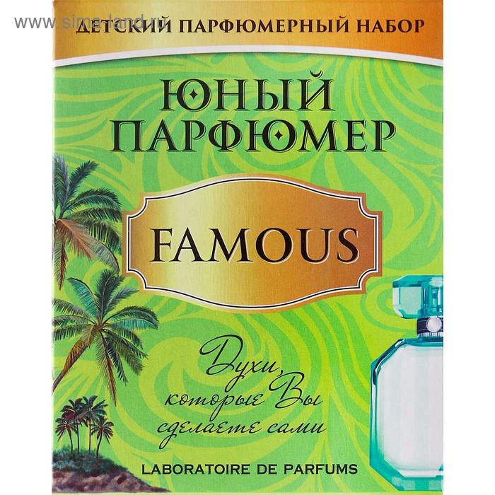 """Набор для творчества """"Набор Юный Парфюмер. Famous"""""""