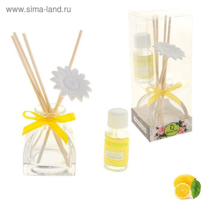 """Подарочный набор с аромамаслом """"Композиция"""" 10 мл, аромат лимон"""