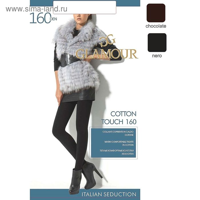 Колготки женские GLAMOUR Cotton Touch 160 (chocolate, 4)