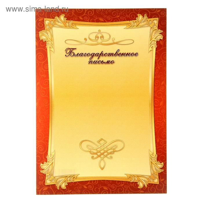 Благодарственное письмо простое, красная рамка