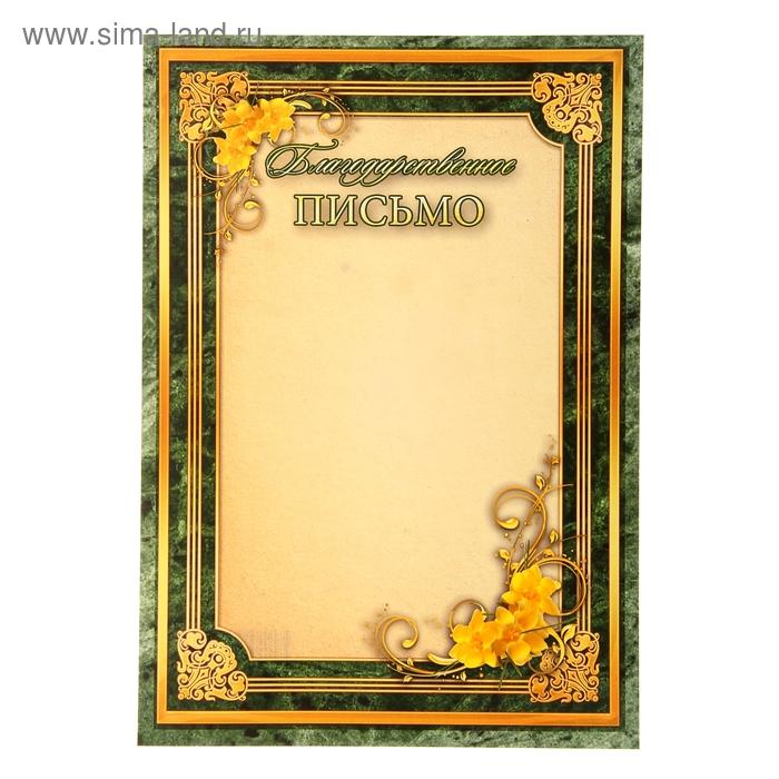 Благодарственное Письмо простое. Зеленая рамка, желтый цветок