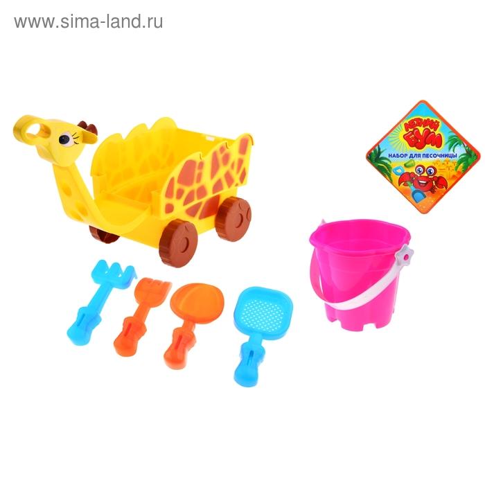 "Песочный набор ""Жирафик"" 6 предметов: ведро 2,2 л, каталка, грабли 2 шт, совок, сито"