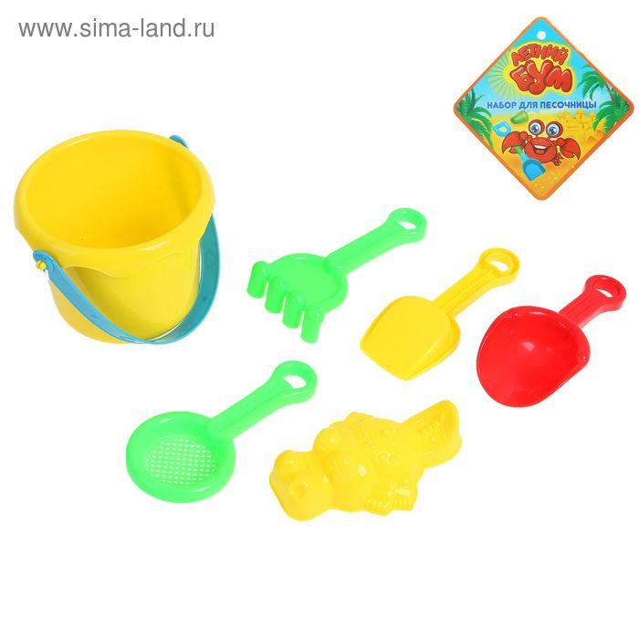 """Песочный набор """"Крокодильчик"""", 6 предметов, объём ведра 0,8 л.цвета МИКС"""