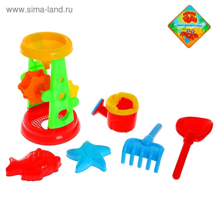 """Песочный набор """"Океан"""" 6 предметов: мельница, лейка, 2 формочки, грабли, лопатка"""