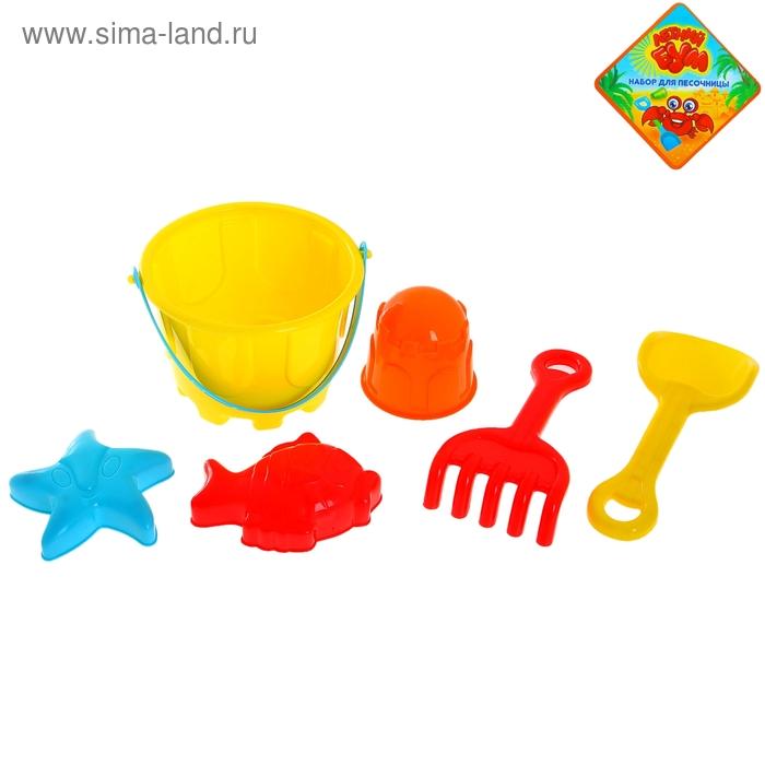 """Песочный набор """"Океан"""" 6 предметов: ведро 1 л, 3 формочки, грабли, лопатка, цвета МИКС"""