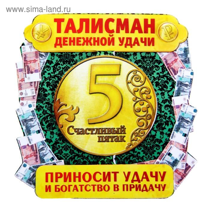 """Магнит многослойный """"Талисман денежной удачи"""""""