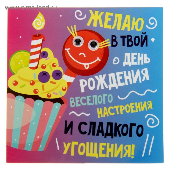 """Магнит с глазками """"Желаю в твой День Рождения"""""""