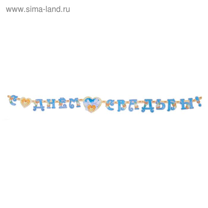 """Растяжки """" С Днем Свадьбы"""" большая 2,6 м"""