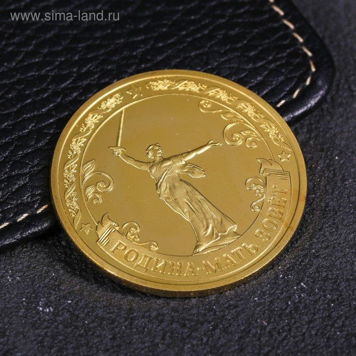 "Монета ""Волгоград, Родина-мать зовет"""