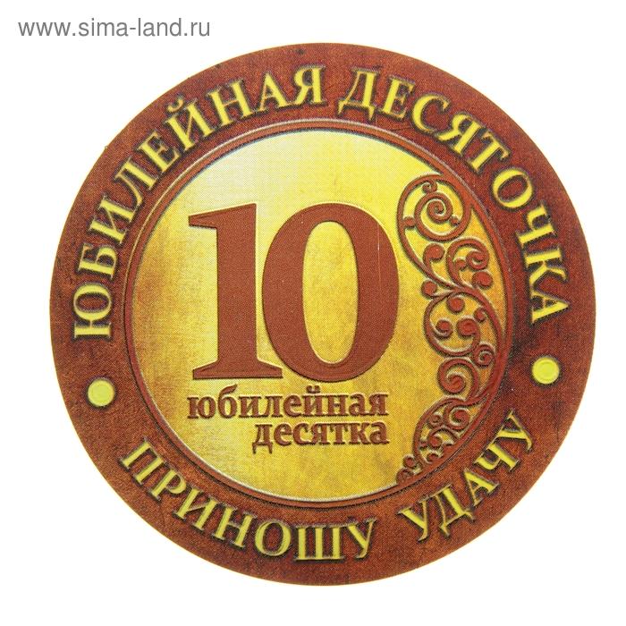 """Магнит-монета """"Юбилейная десяточка"""""""